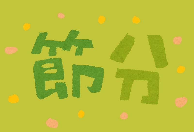 the kanji of setsubun