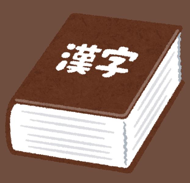 cartoon image of a Japanese dictionary