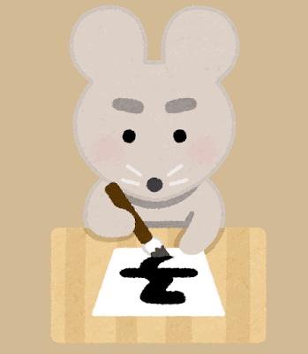 cartoon image of a mouse writing kanji