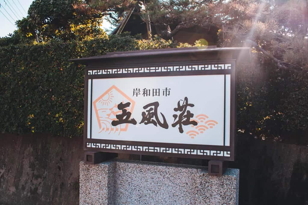 Kishiwada Gofuso Restaurant signage in Japan