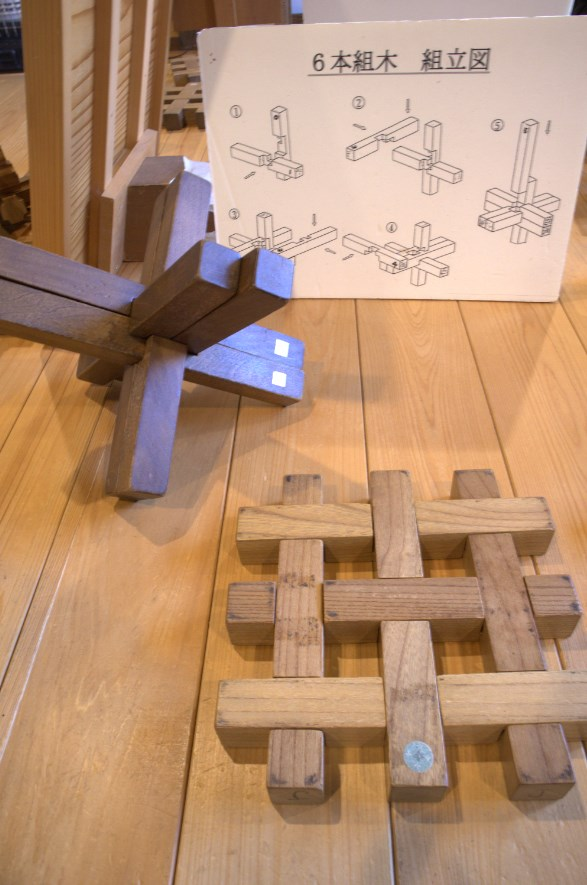 examples of traditional JApanese wood joinery techniques