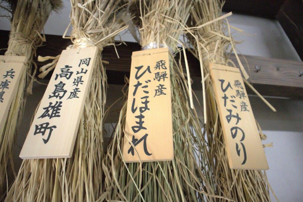labeled bales of rice used for making Japanese sake