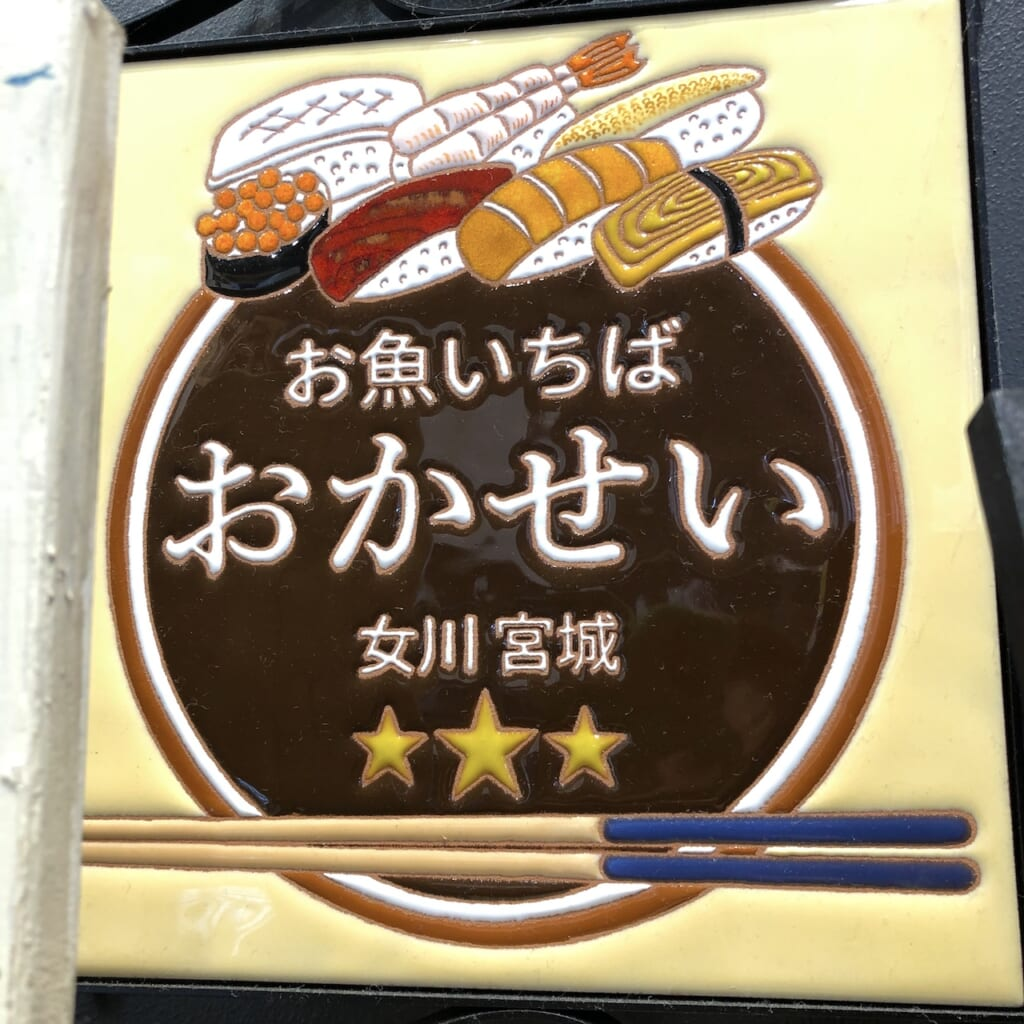Okasei sushi tile nameplate  in Japan