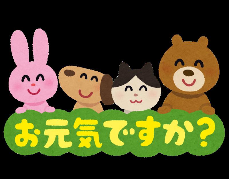 Greetings in Japanese: ogenkidesuka?