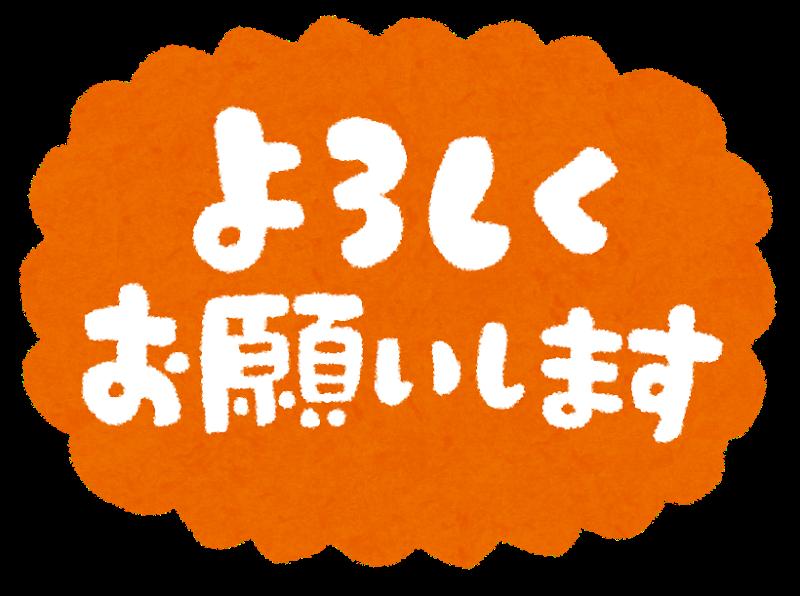 The kanji of yoroshiku onegaishimasu