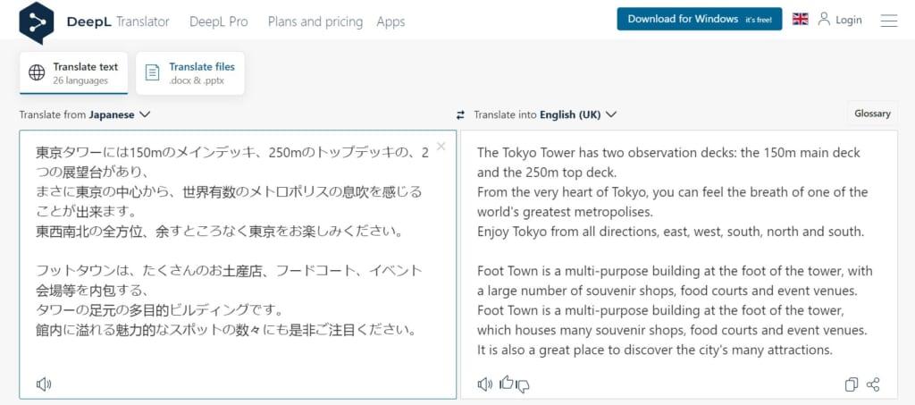 DeepL translation app for Japanese to English