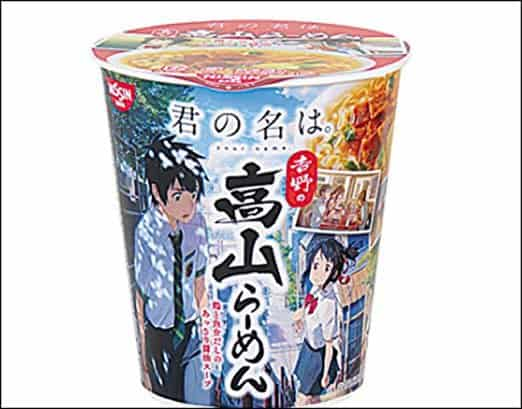 Instant Ramen from Your Name