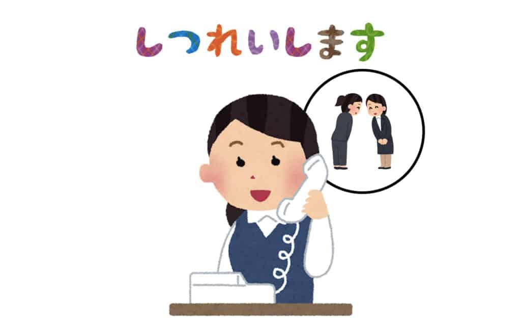 Japanese woman ending a professional conversation: しつれいします