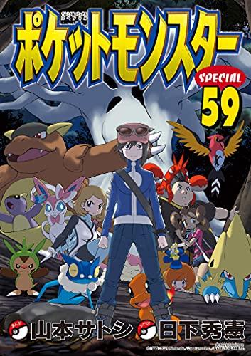 Volume 59 of Pokemon manga