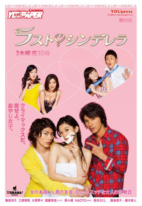 """Poster for the Japanese dramas """"Last Cinderella"""""""