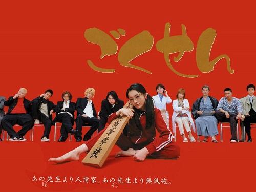 "Poster for the Japanese drama ""Gokusen"""