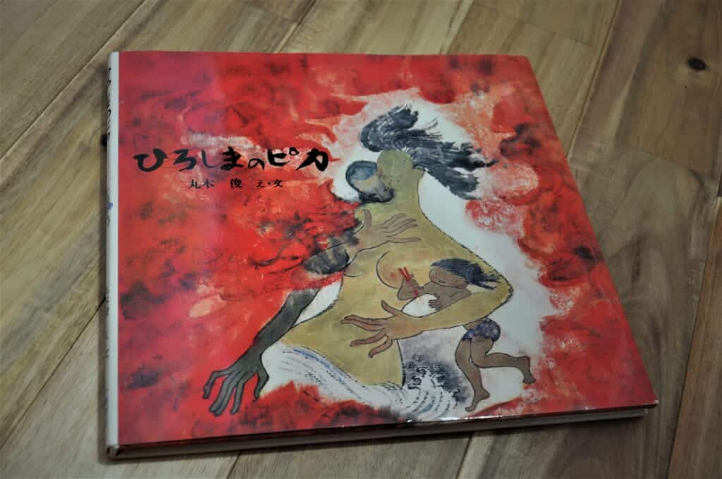 cover of Hiroshima no Pika, a Japanese book on atomic bomb