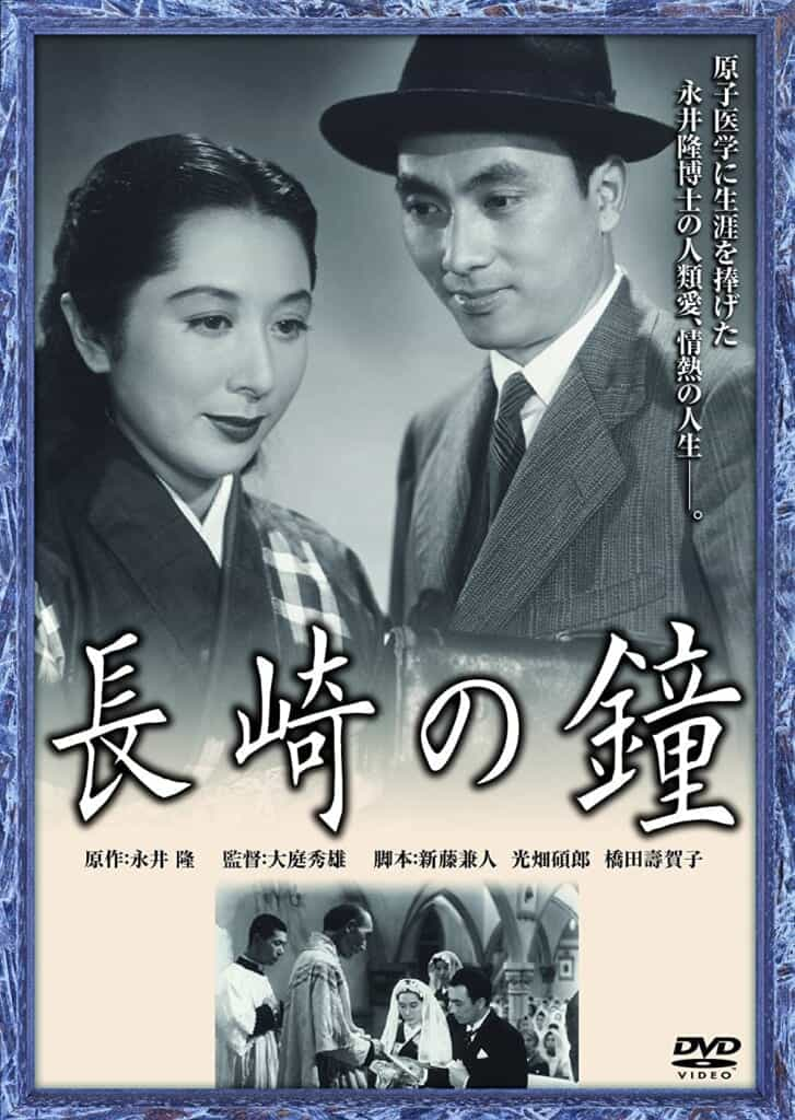 cover of the bells of Nagasaki, the movie