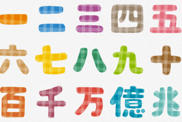 colourful numbers in Japanese
