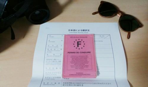 Permis de conduire français et sa traduction pour conduire au Japon