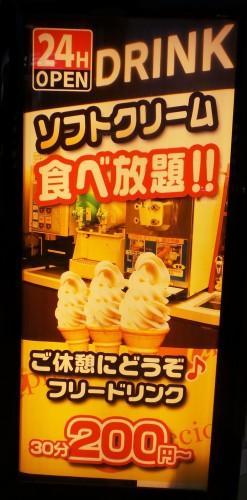 La chaîne de Manga Kissa Aprecio propose même des glaces à volonté !