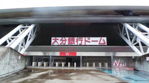 Entrée du stade « Ōita Bank Dome » pour la coupe du monde de rugby 2019 au Japon sur l'île de Kyushu