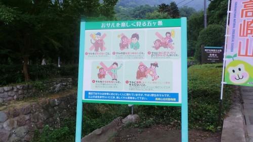Panneau informatif au parc aux singes de Takasakiyama, entre Beppu et Oita sur l'île de Kyushu