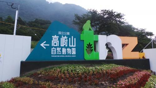 Accueil du parc aux singes de Takasakiyama, entre Beppu et Oita sur l'île de Kyushu