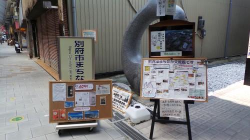 Panneaux informatifs pour les touristes visitant Beppu et la préfecture d'Oita sur l'île de Kyushu