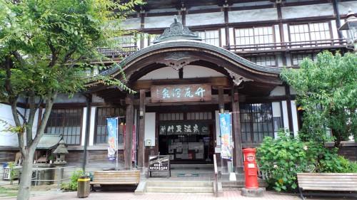 Façade de Takagawara, le plus vieil onsen de Beppu sur l'île de Kyushu