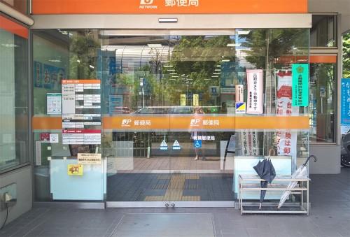 Façade de la poste japonaise