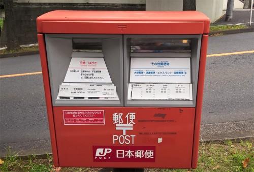 Boîte aux lettres japonaise typique de la poste du Japon