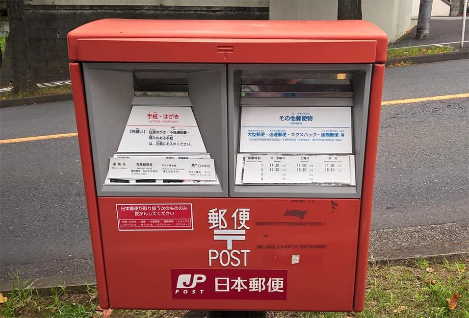 La poste au Japon : comment envoyer des cartes, des lettres ou des colis