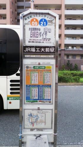 Arrêt pour le bus communal pour se rendre à Ainoshima à la sortie de la station Fukkōdaimae