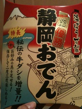 Paquet de Oden de Shizuoka à emporter.