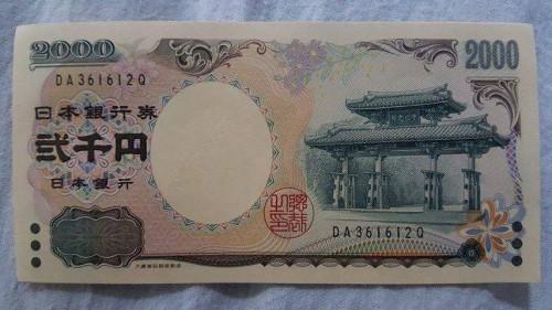 2000 yen, le billet japonais le plus rare.
