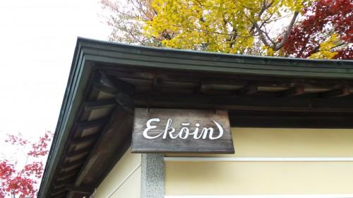 Ekōin, temple où dormir au Mont Koya, Japon.
