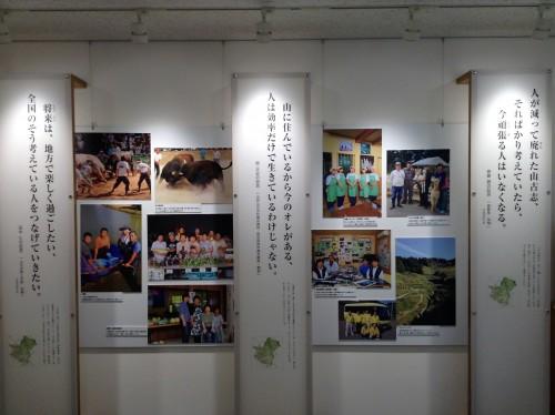 Musée de l'Office de tourisme du village rural de Yamakoshi, Japon.