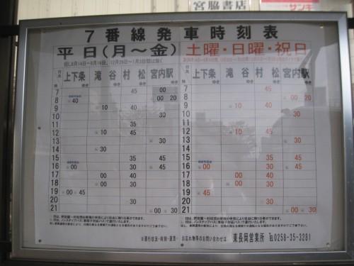 Horaires de bus pour se rendre à Yamakoshi, Niigata, Japon.