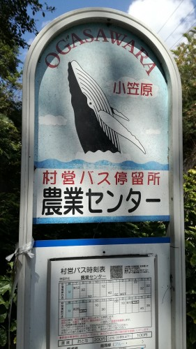 affiche sur l'archipel d'Ogasawara