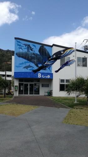 Office du tourisme sur l'archipel d'Ogasawara au Japon