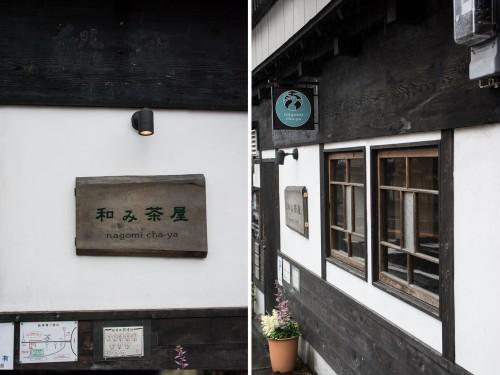 L'entrée du restaurant Nagomi Cha-Ya de yuba à Nikko