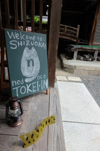 le projet Nedoco et le temple Tokei-in à Shizuoka