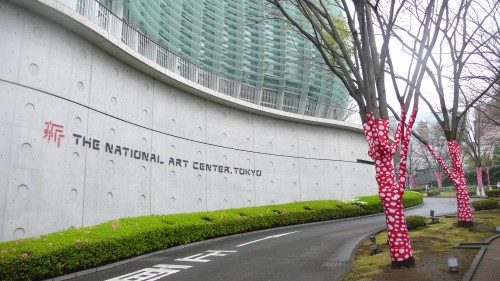 Roppongi, The National Art Center, Tokyo, Museum, Musée, Japon