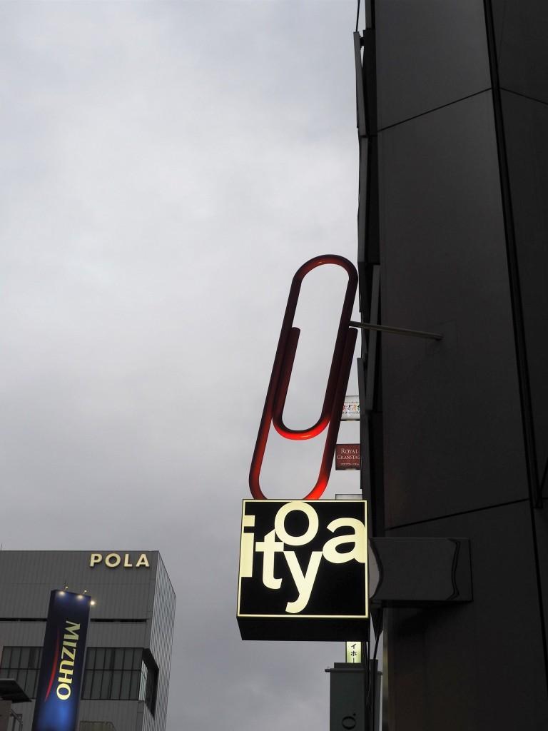 Itoya, une papeterie japonaise à Tokyo dans le quartier de Ginza