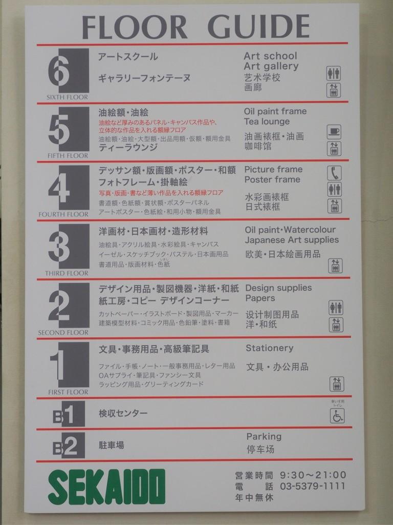 les étages de la boutique d'art sekaido à Tokyo