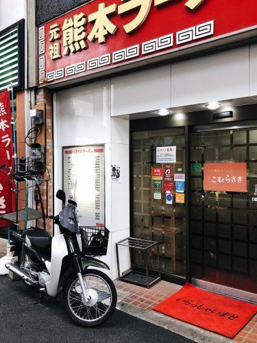 Kumamoto, Japon, spécialités locales, ramen