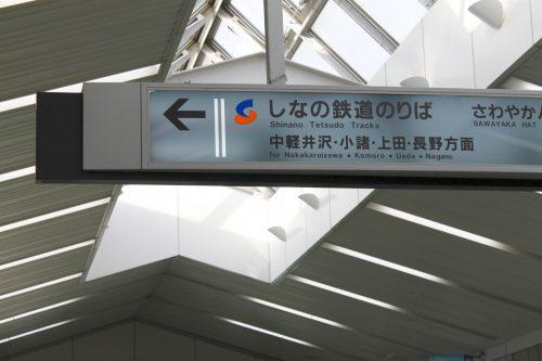 Hyoroku soba, nouilles, atelier, Karuizawa, Japon,