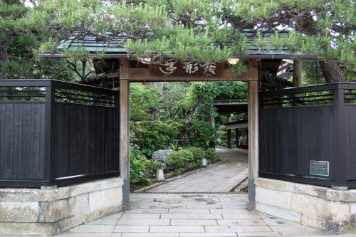 Entrée du ryotei Ikinariya dans le quartier de Furumachi à Niigata, Japon