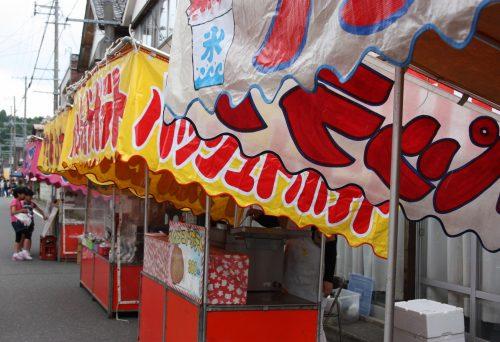 Stands colorés au festival d'Hamochi sur l'île de Sado, dans la Préfecture de Niigata, Japon