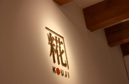 La boutique/café Furumachi Kouji dans le quartier de Nuttari à Niigata, au Japon