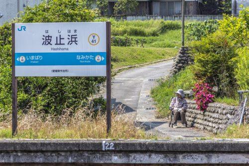 Village d'arrivée pour rejoindre la Shimanami Kaido, dans la région de Setouchi au Japon
