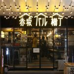 Bar Yokocho Akasaka : quand tapas et yokocho se rencontrent
