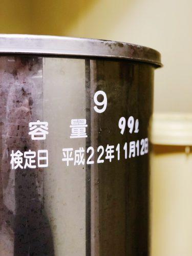 Chaudron contenant le doburoku au restaurant Botanchaya près de Toon, préfecture d'Ehime, Japon