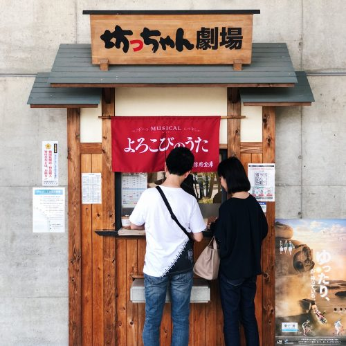 Théâtre Botchan de la ville de Toon, préfecture d'Ehime, Japon